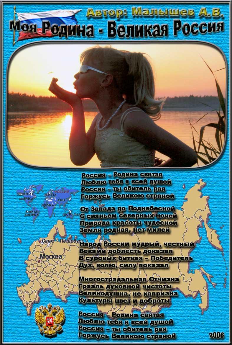 Стихи о Родине - России, с фото (в формате: JPG)